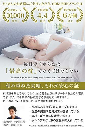 GOKUMIN低反発枕まくらpillow枕【4段階高さ調整機能で「失敗しない」スタイリッシュ快眠枕】(プレミアムホワイト)