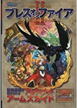 Ultimate Guide Arms - - Game Boy Advance version of the child Breath of Fire II-mission (V Jump books - game series) (2001) ISBN: 4087791483 [Japanese Import]