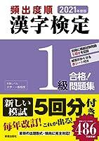 51VRvj6eZPL. SL200  - 漢字検定/日本漢字能力検定