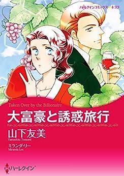 [山下 友美, ミランダ・リー]の大富豪と誘惑旅行 (ハーレクインコミックス)