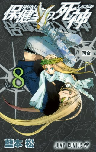 保健室の死神 8 (ジャンプコミックス)
