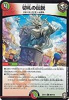 デュエルマスターズ DMEX14 80/110 切札の伝説 (U アンコモン) 弩闘×十王超ファイナルウォーズ!!! (DMEX-14)
