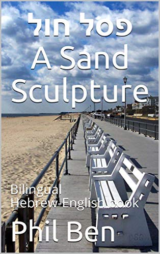 ‫פסל חול A Sand Sculpture: Bilingual Hebrew-English book‬ (English Edition)