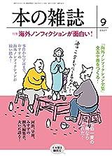 9月 イカ焼き騒然号 No.459