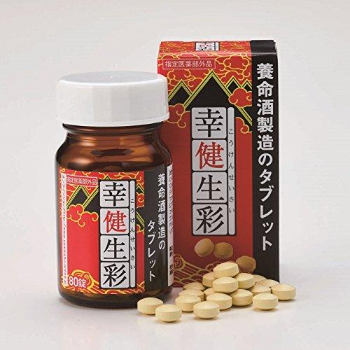 養命酒製造の幸健生彩/疲労の回復・予防に/漢方生薬配合/指定医薬部外品