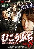 高レート裏麻雀列伝 むこうぶち8 邪眼[DVD]