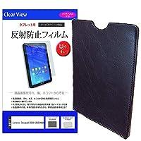 メディアカバーマーケット Lenovo Ideapad D330 2020年版 [10.1インチ(1280x800)] 機種で使える【タブレットレザーケース と 反射防止液晶保護フィルム のセット】