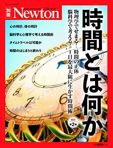 時間とは何か 改訂第2版 (ニュートンムック)