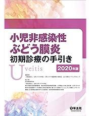 小児非感染性ぶどう膜炎初期診療の手引き 2020年版