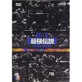 K-1最強伝説1993-2000総集編 Vol.2~ベストバウトセレクション~ [DVD]