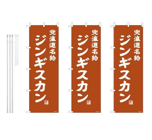 デザインのぼりショップ のぼり旗 3本セット ジンギスカン 専用ポール付 レギュラーサイズ(600×1800) 標準左チチテープ AAH417