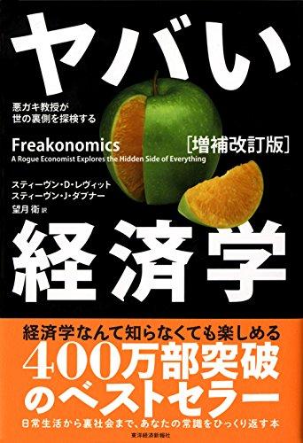 ヤバい経済学〔増補改訂版〕―悪ガキ教授が世の裏側を探検する