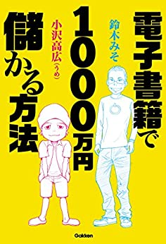 [鈴木みそ, 小沢高広]の電子書籍で1000万円儲かる方法