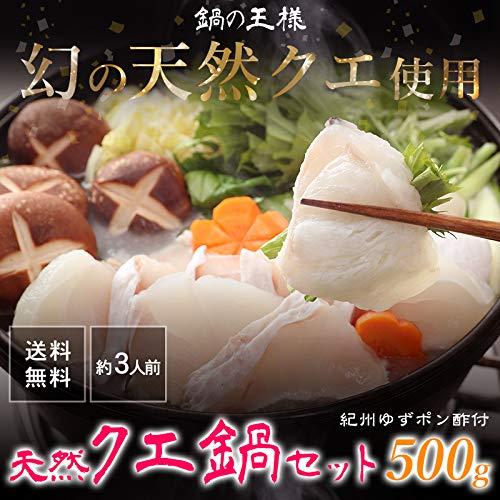 クエ クエ鍋の王様 天然クエ鍋セット(くえ鍋)500g(アラ、身 各250g)約3人前 紀州ゆずポン酢2本、簡単鍋レシピ付