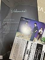 閃光 ALEXANDROS アレクサンドロス 閃光のハサウェイ 完全生産限定盤 ガンプラ TSUTAYA 限定 ポストカード付
