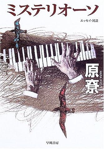 ミステリオーソ (ハヤカワ文庫JA)