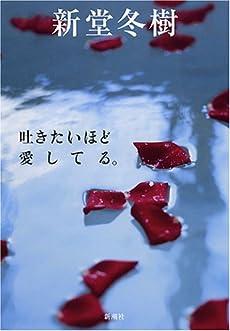 グロい小説