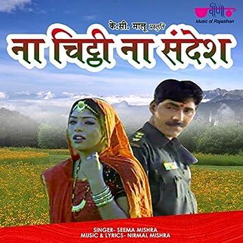 Na Chitthi Na Sandesh