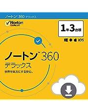 ノートン 360 デラックス セキュリティソフト(最新)|1年3臺版|オンラインコード版|Win/Mac/iOS/Android対応【PC/スマホ対応】