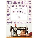 カーネーション 完全版 DVD-BOX3<完>【DVD】