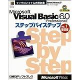 MS VISUAL BASIC 6.0 PRO ステップバイステップ VOL.1 基礎編 (マイクロソフト公式解説書)