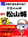 天空の山城・備中松山城『雲海と猫城主さんじゅーろーに会いに行こう!』