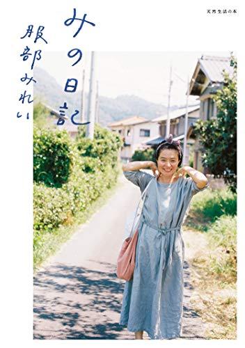みの日記 (天然生活の本)