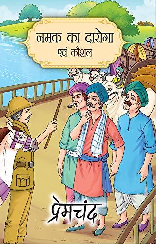 Namak ka Daroga and Kaushal (Hindi Edition)