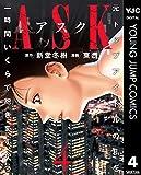 ASKアスク 4 (ヤングジャンプコミックスDIGITAL)