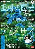 NHK 趣味の園芸 2020年 6月号 [雑誌] (NHKテキスト)