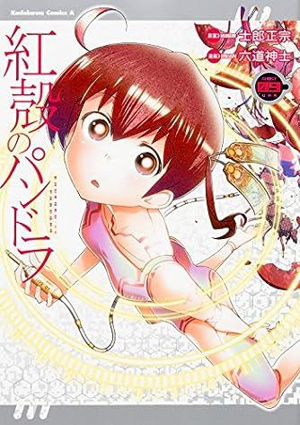 紅殻のパンドラ (9) (角川コミックス・エース)