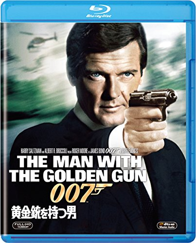 007 黄金銃を持つ男 [Blu-ray]