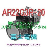 富士電機 AR22G3R-20B 丸フレームフルガード(Eボタン)押しボタンスイッチ モメンタリ(2a) (黒) NN