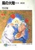 風の大陸〈第10部〉太陽の都 (富士見ファンタジア文庫)
