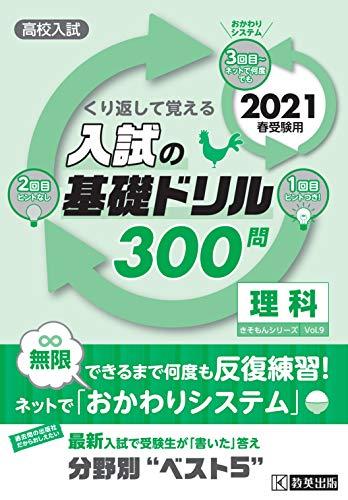 高校入試の基礎ドリル300問 理科 2021年春受験用 (高校入試きそもんシリーズ)