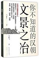 Things You Have Never Learnt about Han Dynasty (Rules of Wen and Jing) (Chinese Edition)