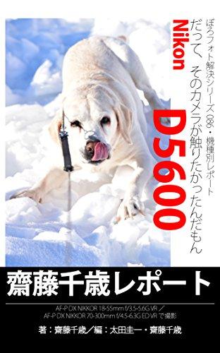 Boro Foto Kaiketsu Series collection Reports 86 Nikon D5600 Saito Titoce Reports (Japanese Edition)