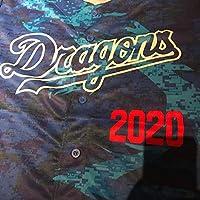 2枚セット 中日ドラゴンズ 昇竜ユニフォーム 2020