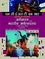 """ARTHASHASTRA EVAM BHARTIYA ARTHVYAVASTHA"" 'NCERT KA SAAR' (Class VI-XII):- Useful for IAS, PCS, UGC-NET/JRF and Other Competitive Exams in Hindi"