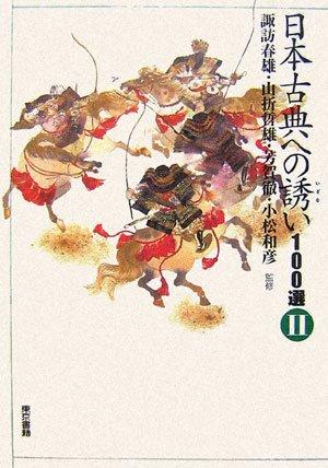 日本古典への誘い100選〈2〉