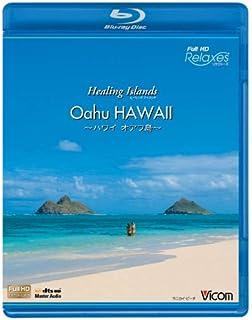 Healing Islands Oahu HAWAII~ハワイオアフ島~ [Blu-ray]