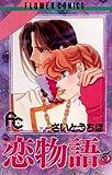 恋物語(5) (フラワーコミックス)