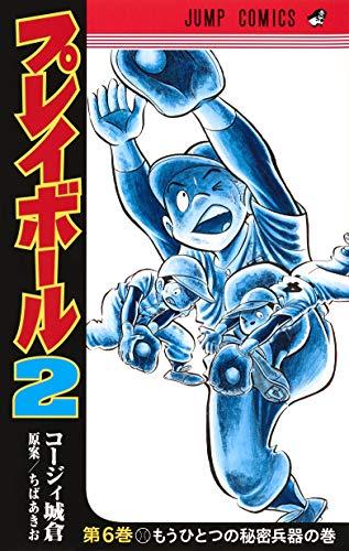 プレイボール2 6 (ジャンプコミックス)の詳細を見る