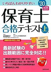 いちばんわかりやすい保育士合格テキスト[上巻] '20年版 (上巻)