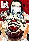 臓物島 2巻 (LINEコミックス)