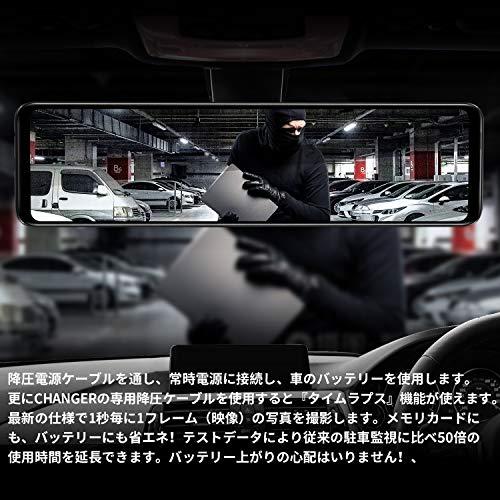 CHANGER『ドライブレコーダーミラー型』