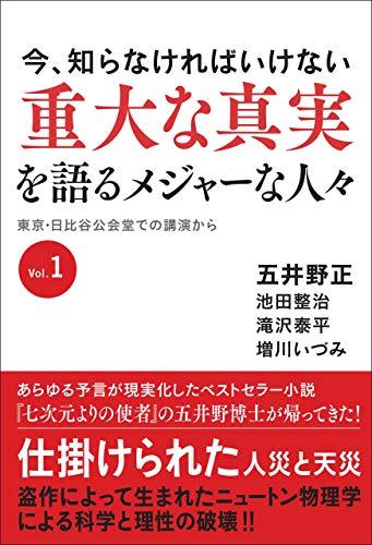 今、知らなければいけない 重大な真実を語るメジャーな人々 東京・日比谷公会堂での講演からVol.1