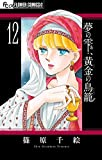夢の雫、黄金の鳥籠(12) (フラワーコミックスα)