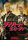 ダイ・ハード/ラスト・デイ[DVD]