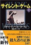 サイレント・ゲーム〈上〉 (新潮文庫)